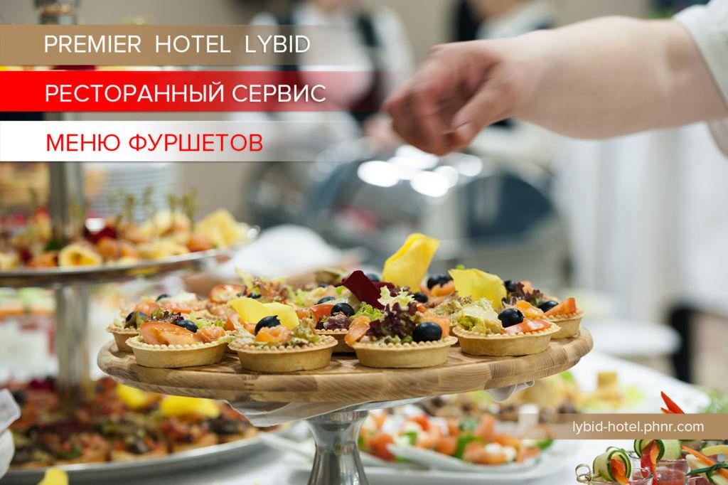 Меню Фуршетов в Премьер Отеле Лыбидь