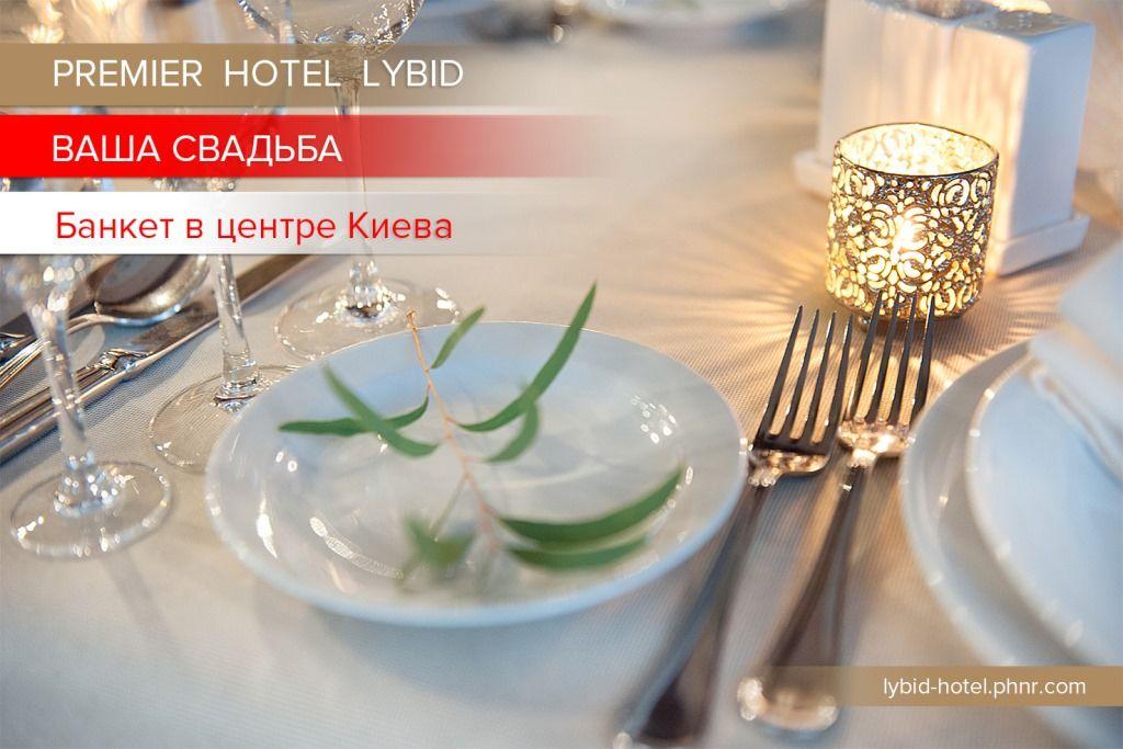 Свадебный Банкет в Киеве