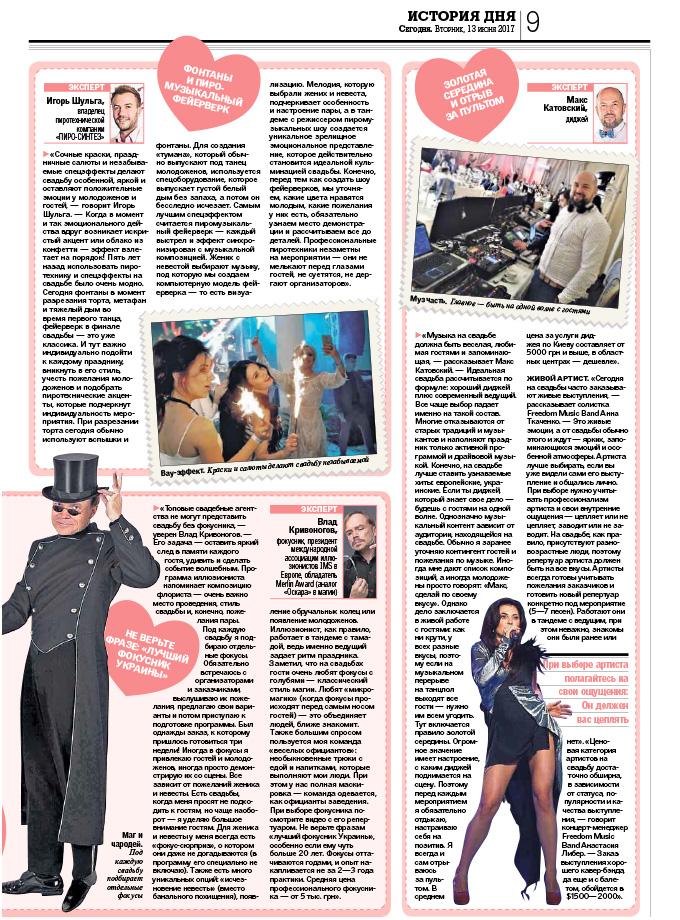 Статья 'Горько' шоу' - Газета 'Сегодня' от 13.06.17 - Благотворительный проект 'Свадьба мечты'