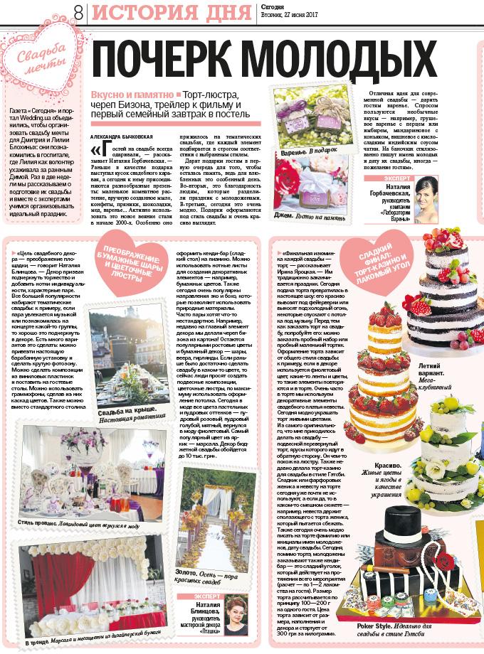 Статья 'Почерк молодых' - Газета 'Сегодня' от 27.06.17 - Благотворительный проект 'Свадьба мечты'