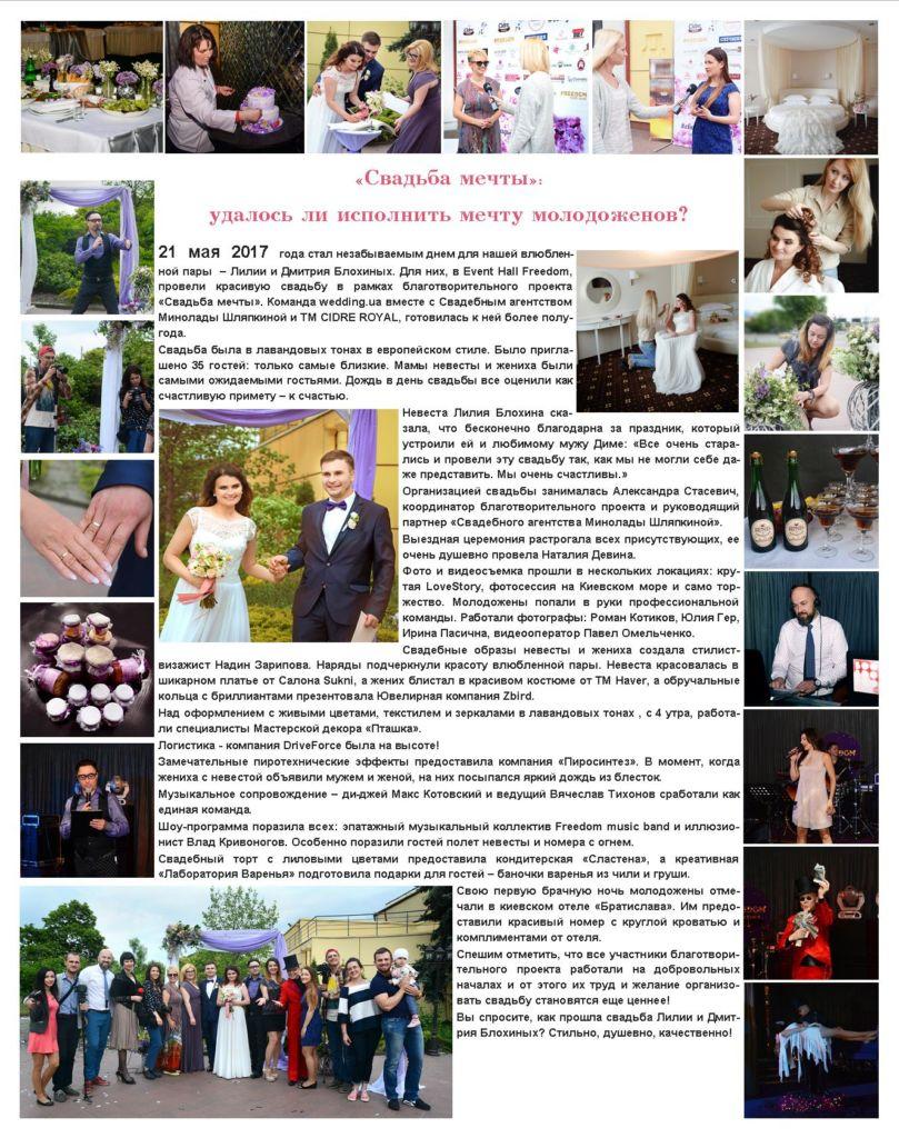 Журнал Cosmolady, Июль - Август 2017 - 'Свадьба мечты': удалось ли исполнить мечту молодоженов? Виктория Шатохина
