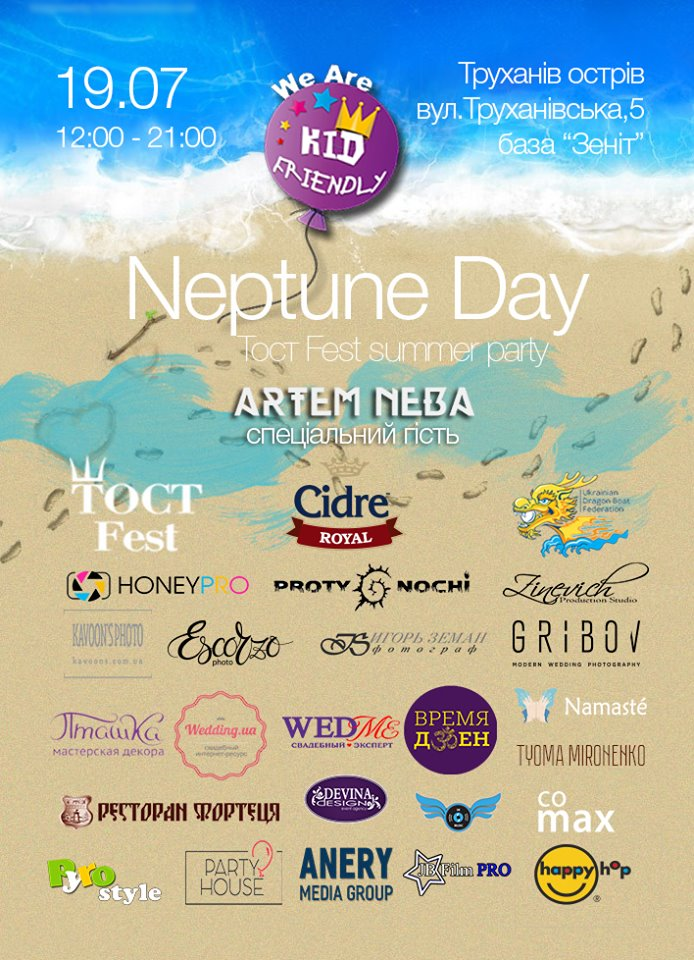 Neptune day 2017 | Тост Fest summer party