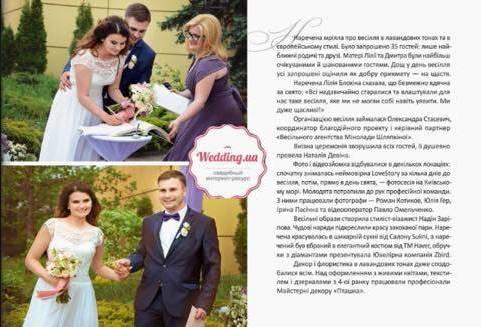 'Весілля Мрії' з Wedding.ua