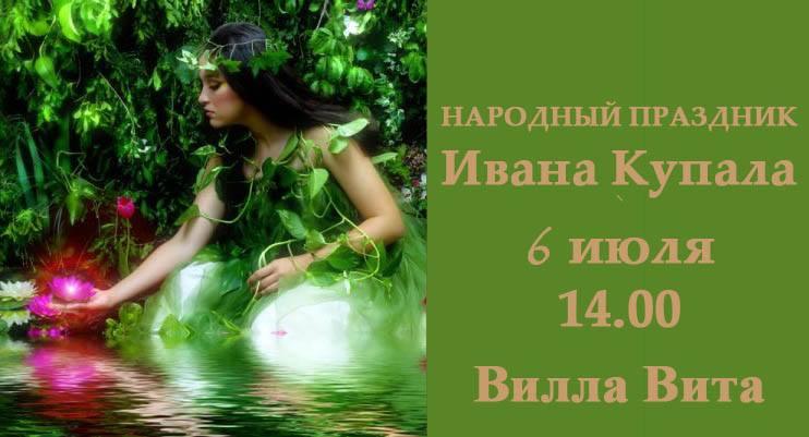 Ивана Купала в Загородном комплексе 'Вилла Вита'