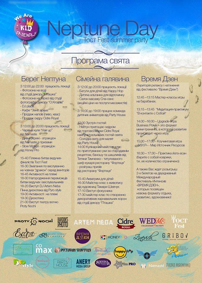 Neptune day 2017 | Тост Fest summer party - Програма свята