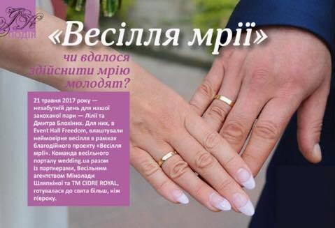 Журнал 'Історія Кохання', Серпень-Вересень 2017 - Благодійний проект 'Весілля Мрії' з Wedding.ua