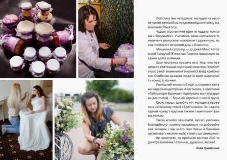 Благодійний проект 'Весілля Мрії' з Wedding.ua