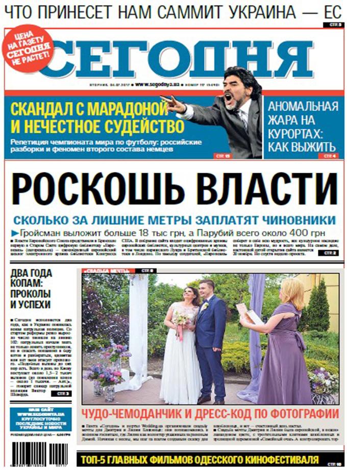 Газета 'Сегодня' от 04.07.2017