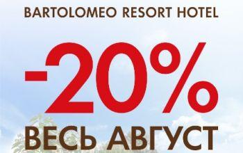 -20 % ВЕСЬ АВГУСТ!