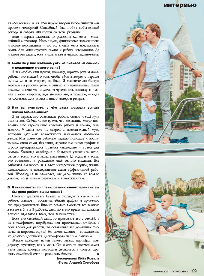 Руководитель wedding.ua, Виктория Шатохина, Интервью Виктория Шатохина