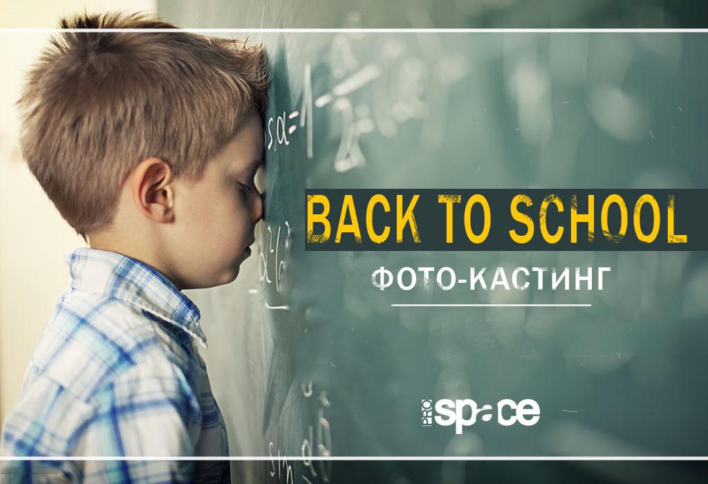 backtoschool фото-кастинг от PROSPACE