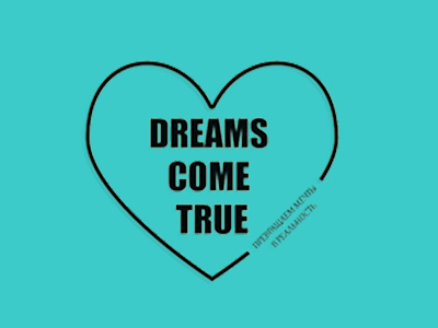 not all dreams come true in their Dreams come true - this is not love at all (letra e música para ouvir) - can't you tell it's my voice can't you really / 'cause i don't call the way i.