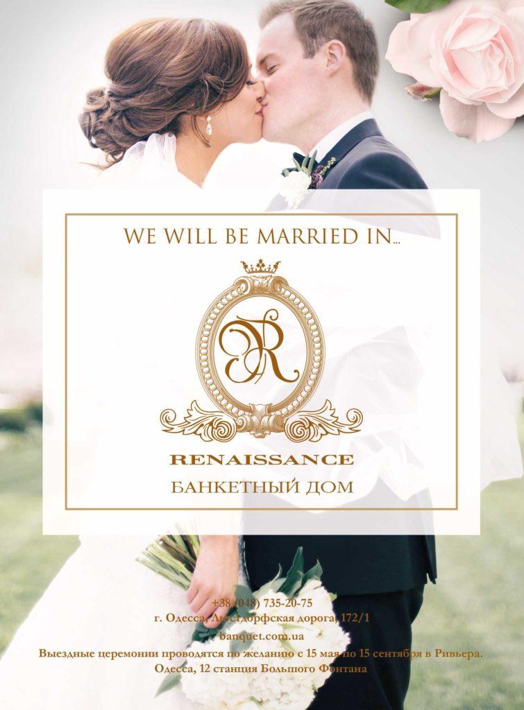 Отличное свадебное предложение от Банкетного дома 'Ренессанс'!