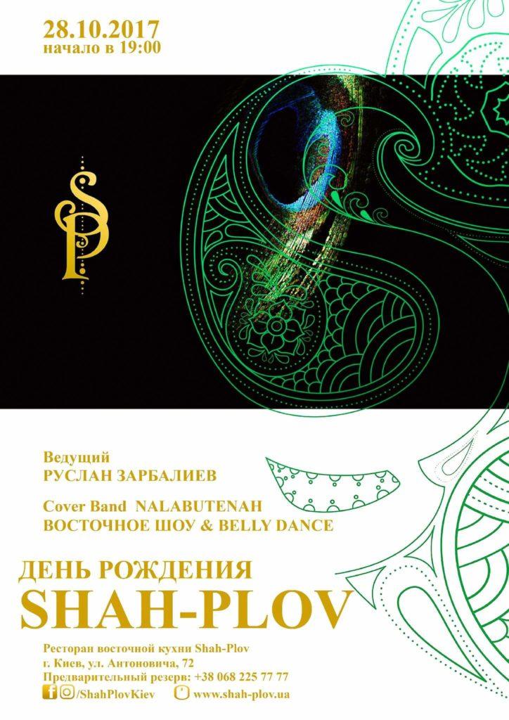 День рождения Shah-Plov