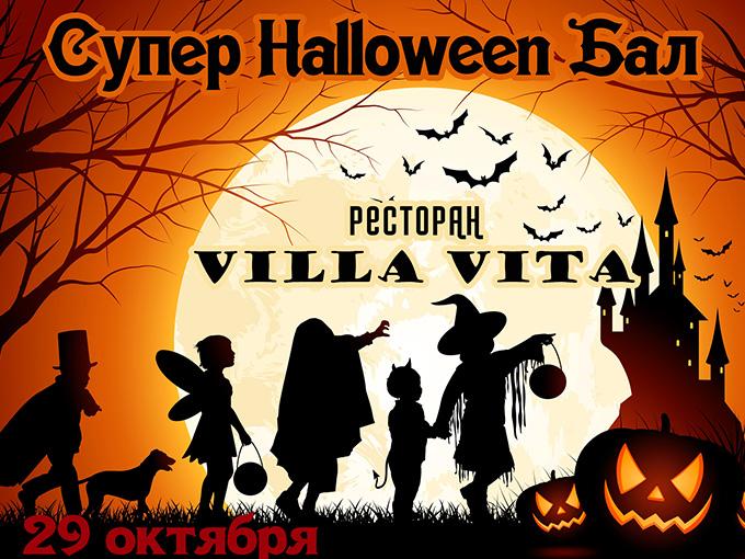 Супер Хэллоуин Бал