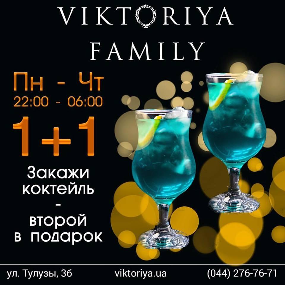 Украсьте свой отдых вдвойне с Viktoriya!