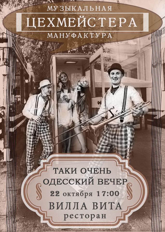 Одесский вечер в Вилла Вита