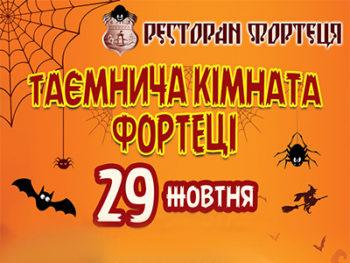 Таємнича кімната Фортеці (Halloween Party)