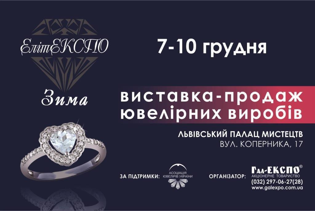 XVIII специализированная ювелирная выставка-ярмарка 'ЭлитЭКСПО.Зима'
