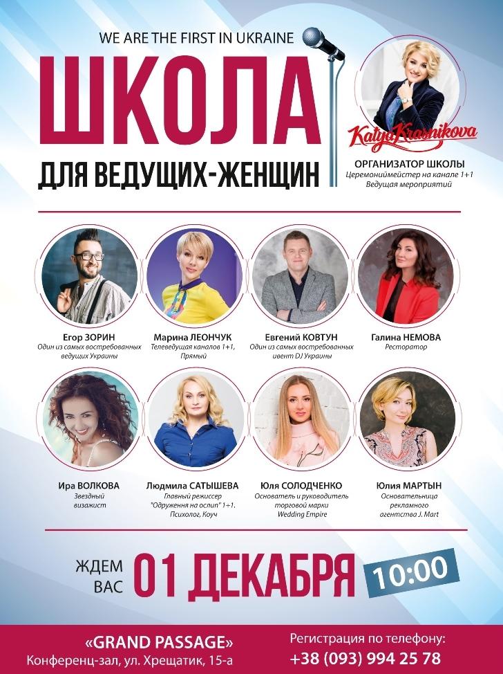 Первая Школа Женщин Ведущих в Украине