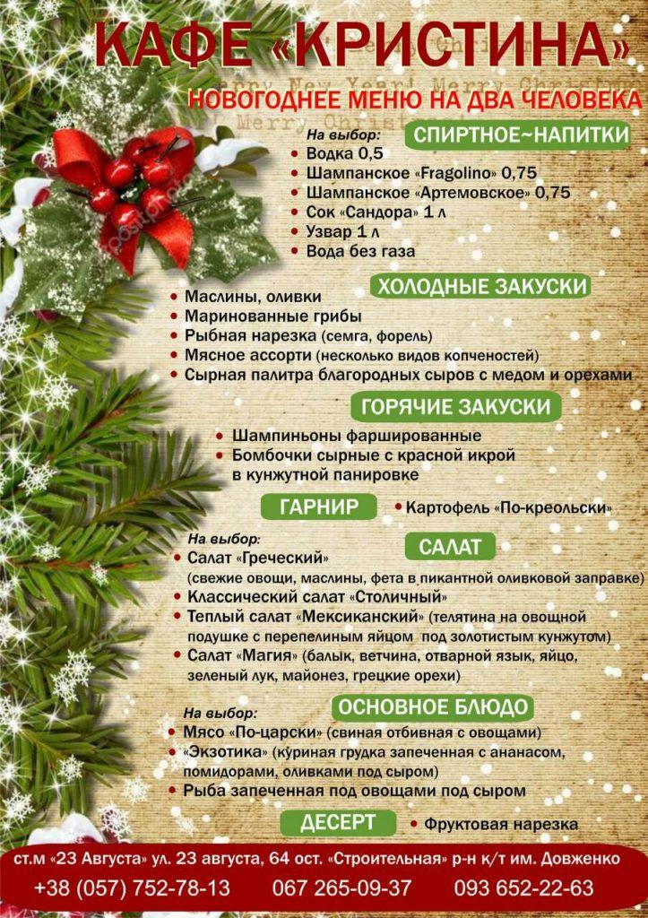 Новогоднее меню в кафе 'Кристина'