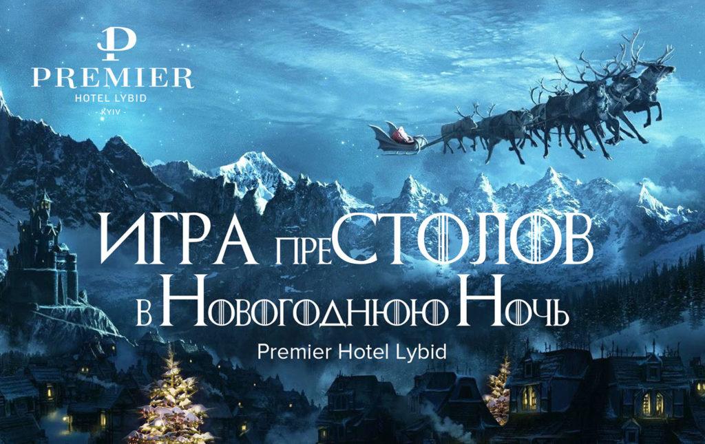 'Игра преСТОЛОВ' в Новогоднюю Ночь в Премьер Отеле Лыбидь