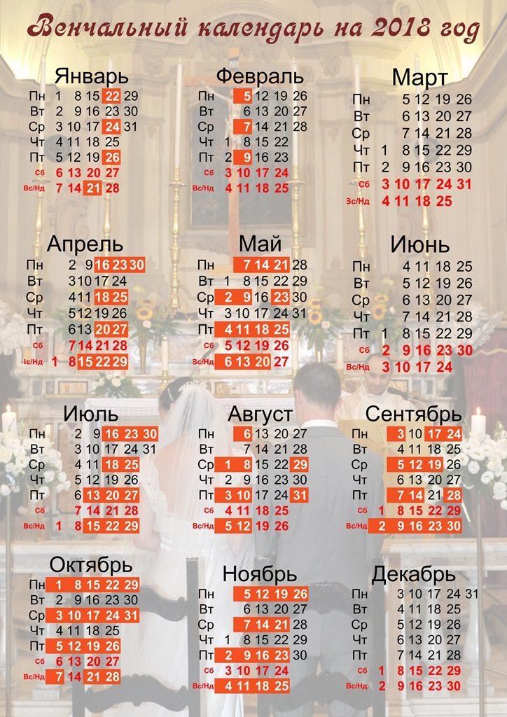 Венчальный календарь на 2018 год