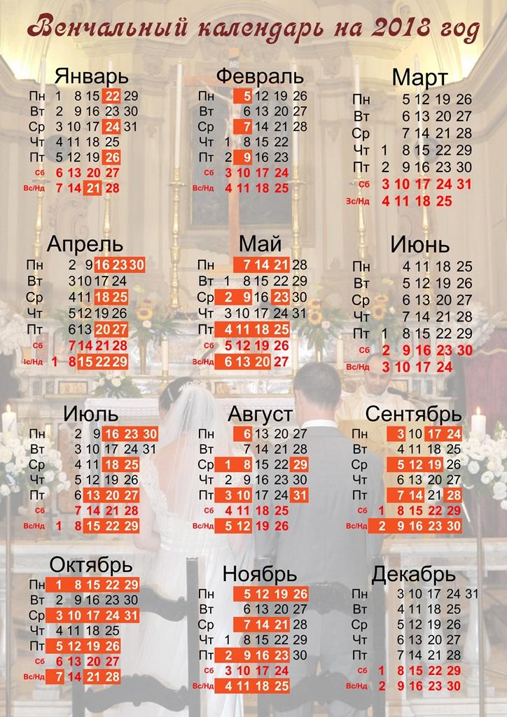 Календарь венчаний на 2018 год | венчальный православный