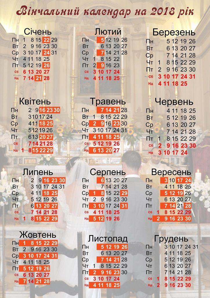 Вінчальний календар на 2018 рік