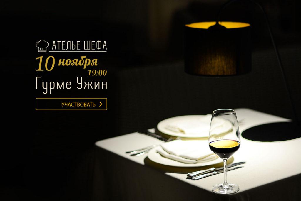 Гастрономический ужин в 'Ателье шеф-повара'