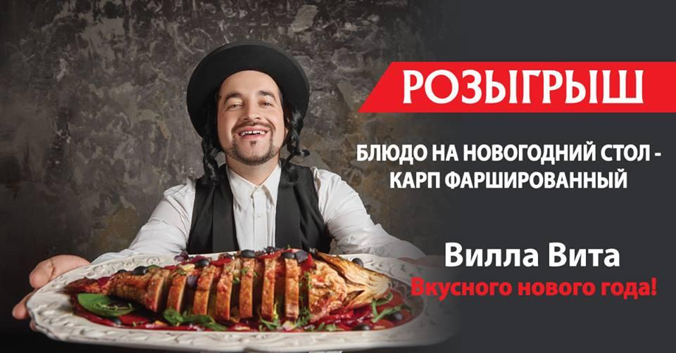 Фирменное блюдо - Фаршированный Карп
