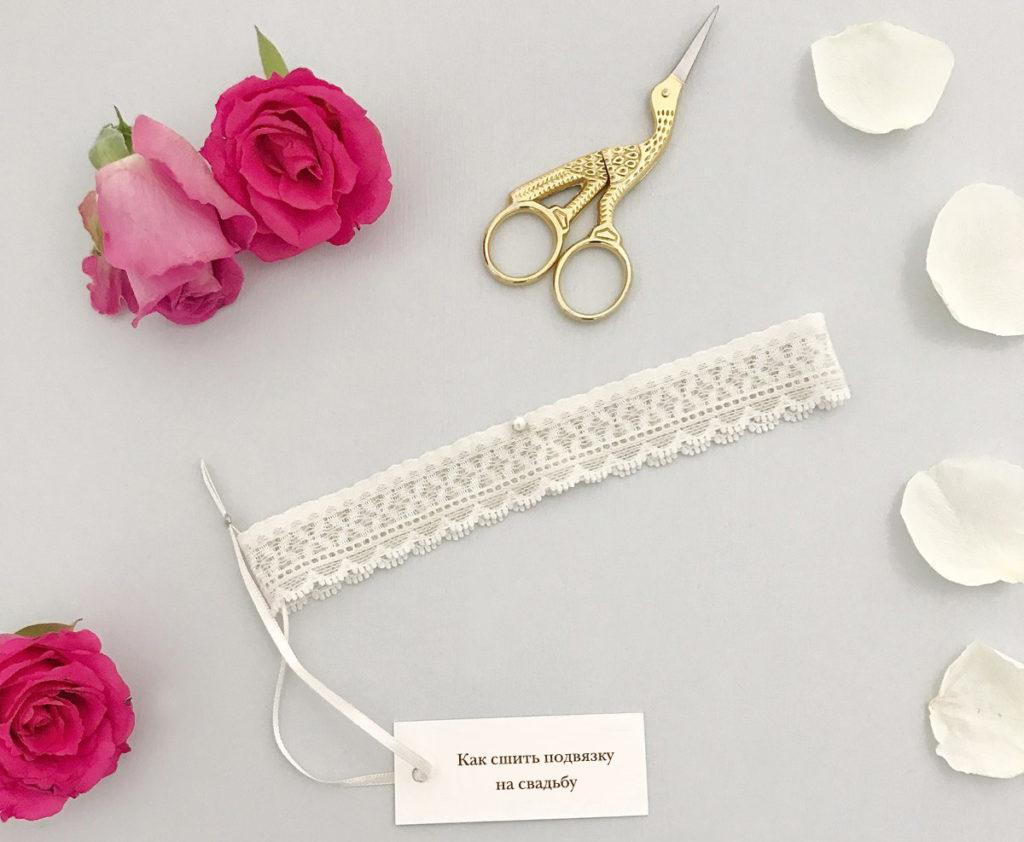 Как сшить подвязку на свадьбу