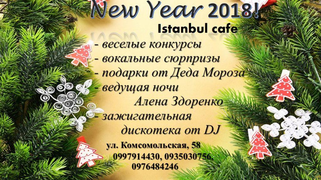 Новый год по-восточному в Кафе 'Istanbul'