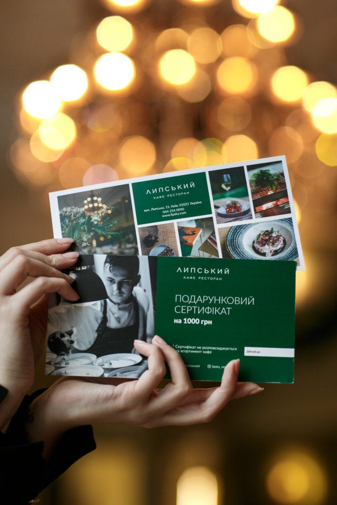 Сертификат в подарок от ресторана 'Липский'