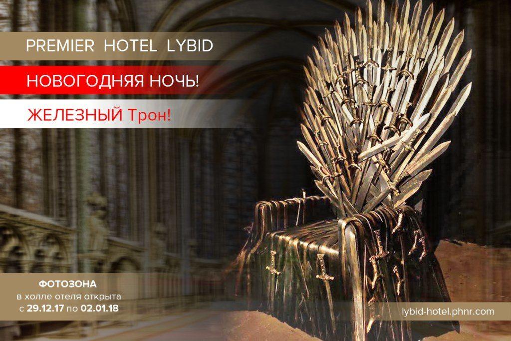 Железный ТРОН в Новогоднюю Ночь в Премьер Отеле Лыбидь