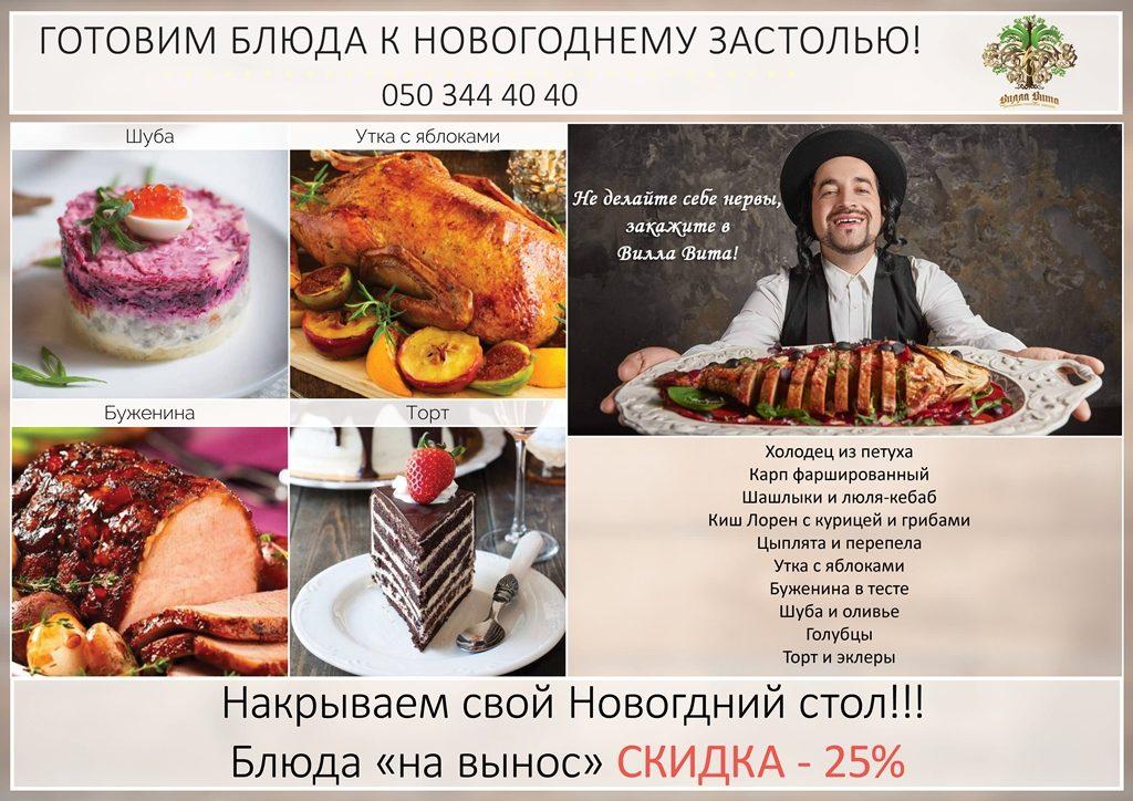 Скидка для 'блюд на вынос' от ресторана 'Вилла Вита'
