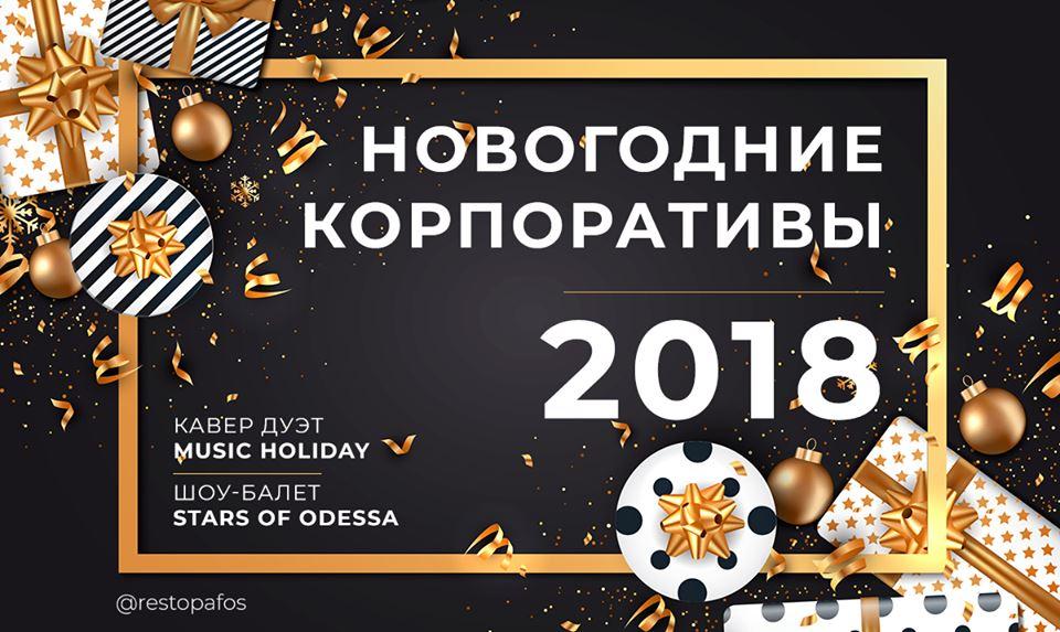 Корпоративв Одессе