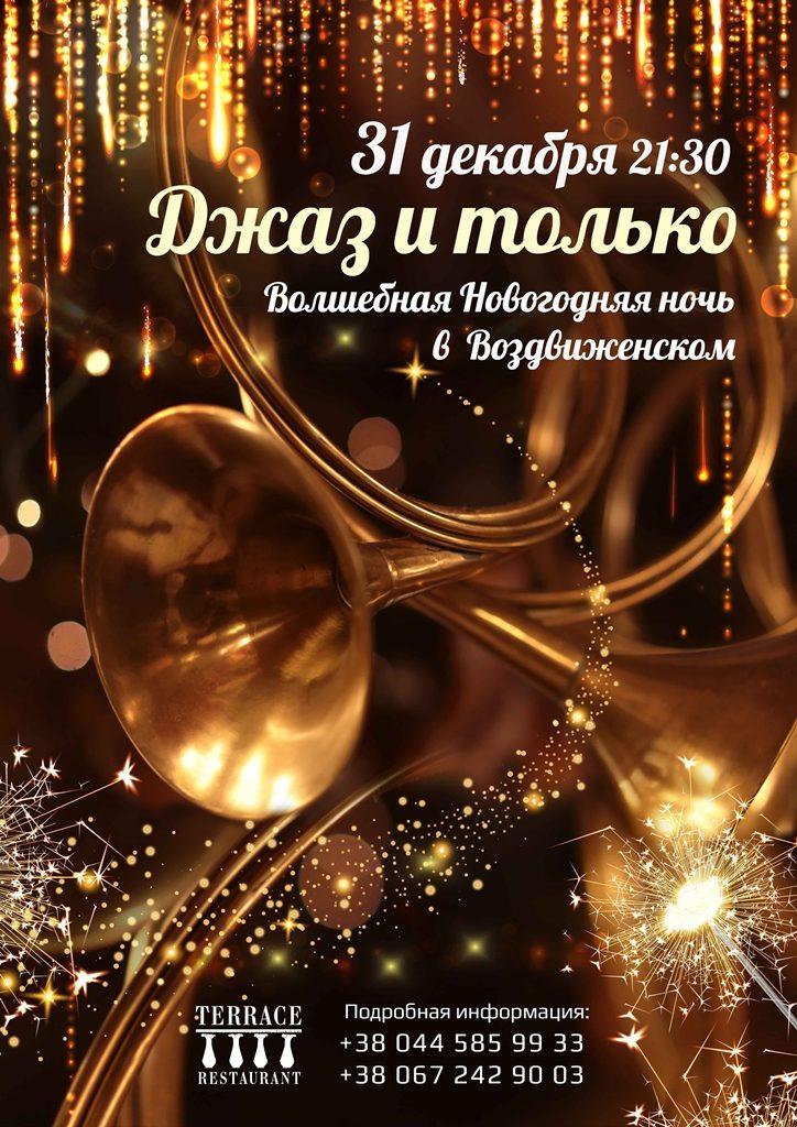 Новогодний праздник 'Джаз и только'