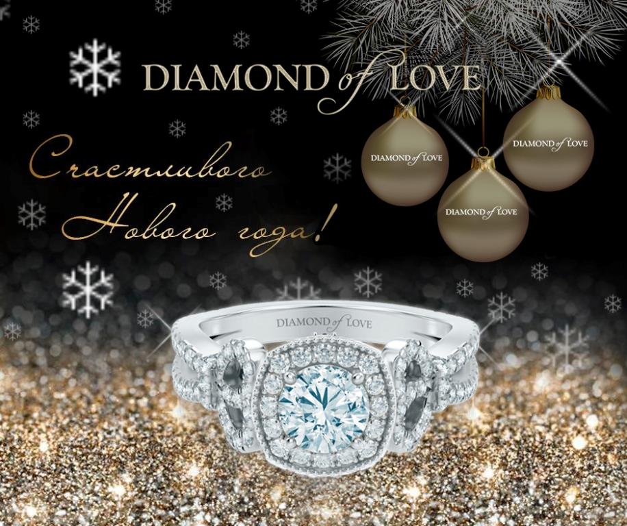 DIAMOND of LOVE дарит новогодние подарки!