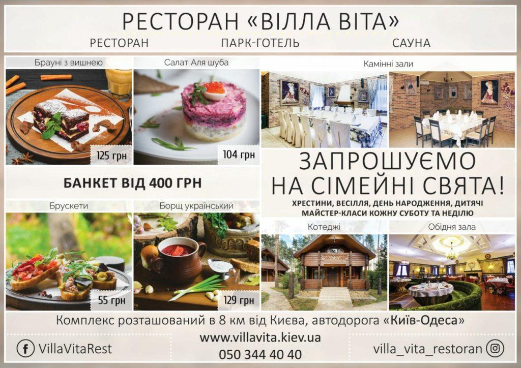 Ресторан 'Вилла Вита' - вкусные блюда, красивая подача