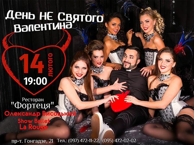'День НЕ Святого Валентина / Bad Valentine's Day'