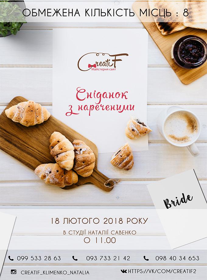 Сніданок наречених з організатором весіль Клименко Наталією