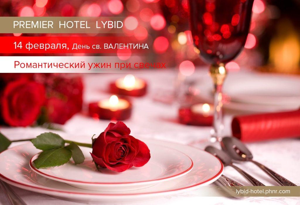 День Святого Валентина в Премьер Отеле Лыбидь