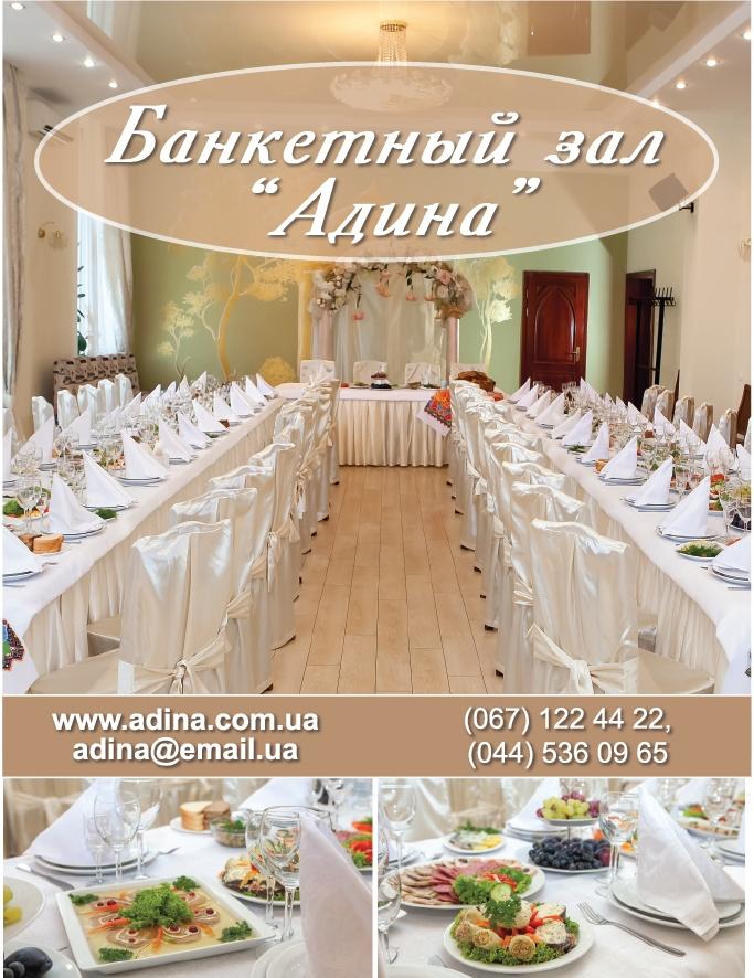 Ресторан 'Адина' - закажи банкет и получи подарок