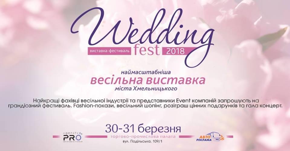 Весільна виставка-фестиваль 'Wedding fest' 2018