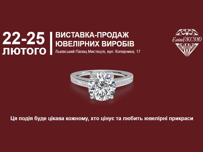 Ювелирная выставка-продажа 'ЭлитЭКСПО-2018'