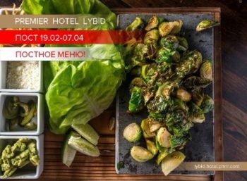 Постное Меню в Premier Hotel Lybid 19 февраля по 7 апреля