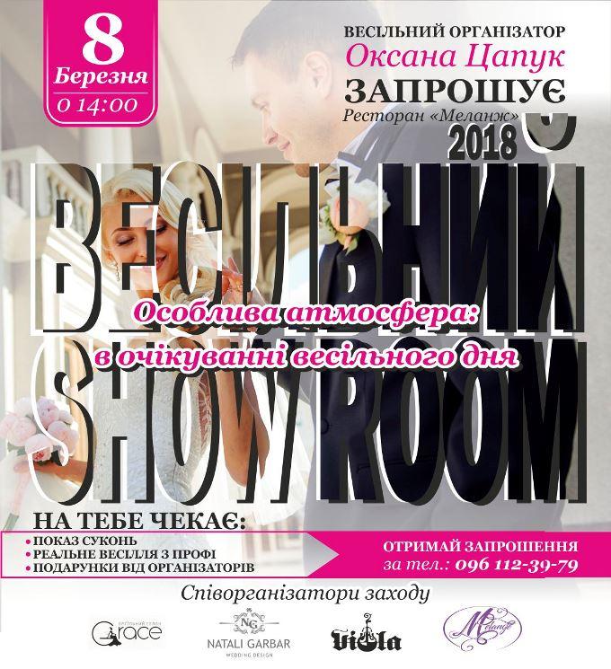 Весільний Showroom