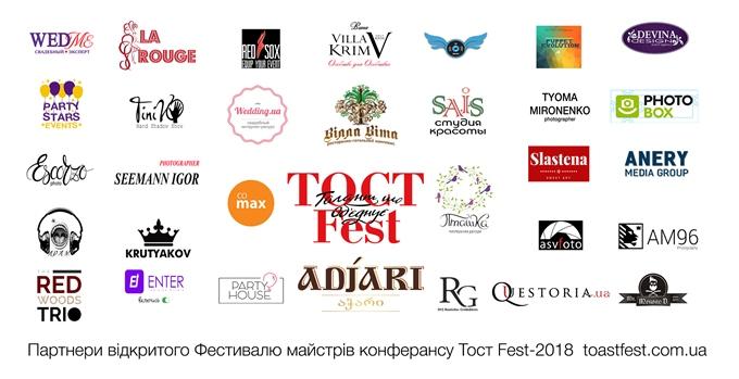 Партнери фестивалю 2018
