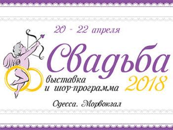 Выставка 'СВАДЬБА' 2018 Одесса